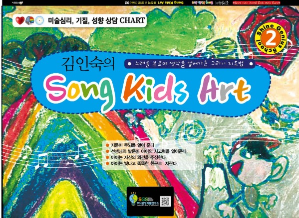 Song kids art 02