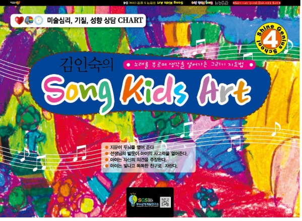 Song kids art 04